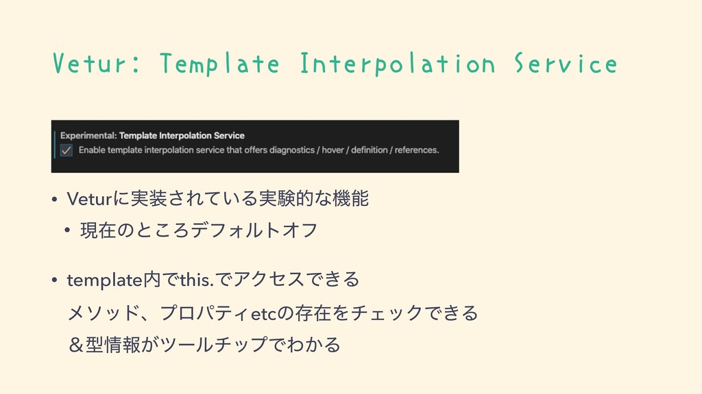 Vetur: Template Interpolation Service • Veturʹ࣮...