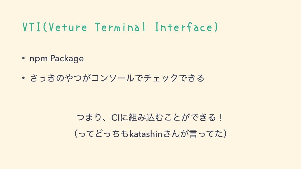 VTI(Veture Terminal Interface) • npm Package • ...