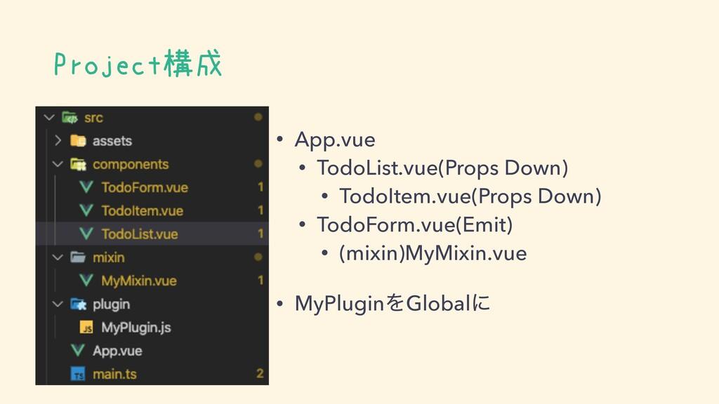 Project構成 • App.vue • TodoList.vue(Props Down) ...