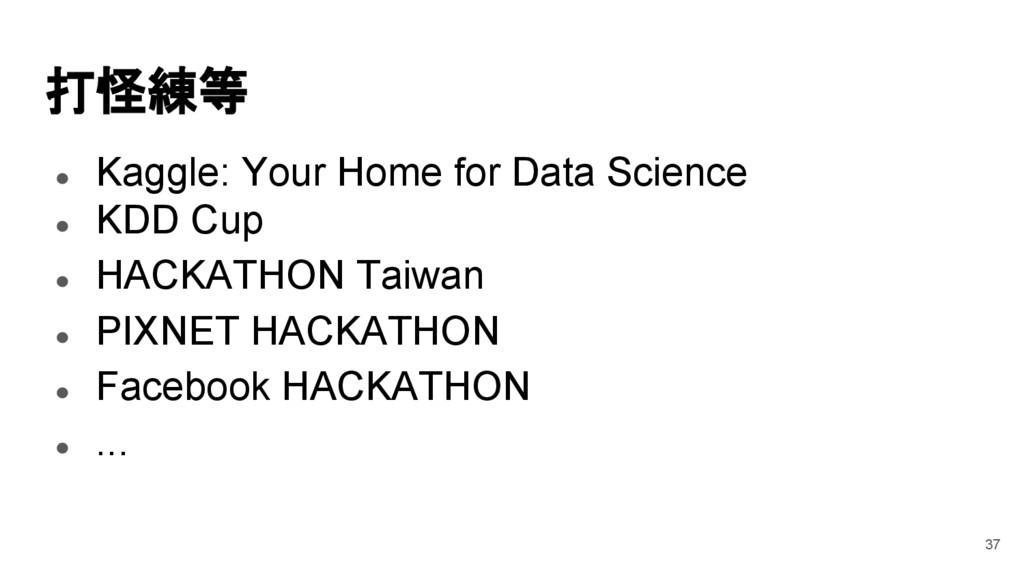 打怪練等 ● Kaggle: Your Home for Data Science ● KDD...