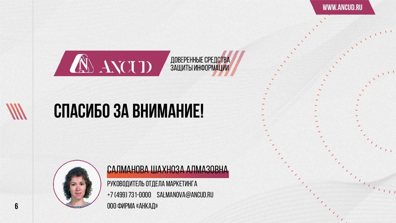 Салманова Шахноза Алмазовна Руководитель отдела...