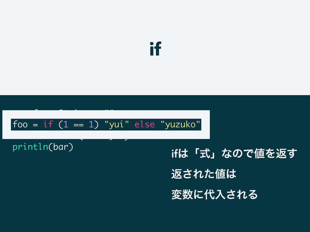 "if var foo: String = """" foo = if (1 == 1) ""yui""..."
