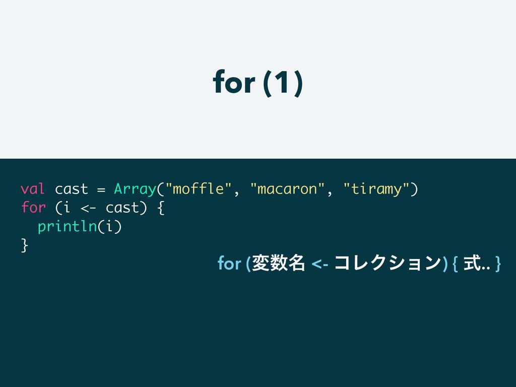 "for (1) val cast = Array(""moffle"", ""macaron"", ""..."