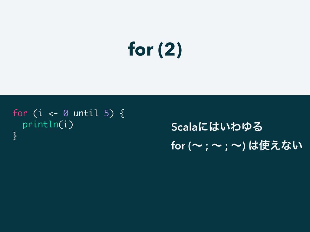 for (2) for (i <- 0 until 5) { println(i) } Sca...