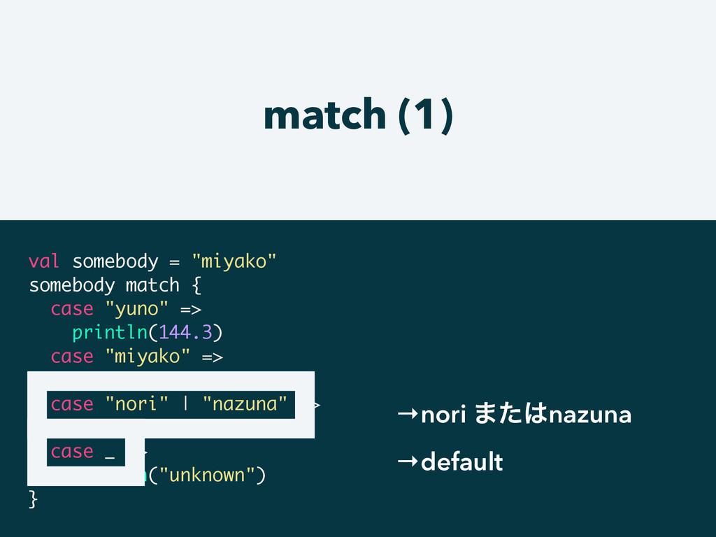 """match (1) val somebody = """"miyako"""" somebody matc..."""