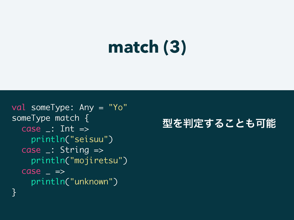 "match (3) val someType: Any = ""Yo"" someType mat..."