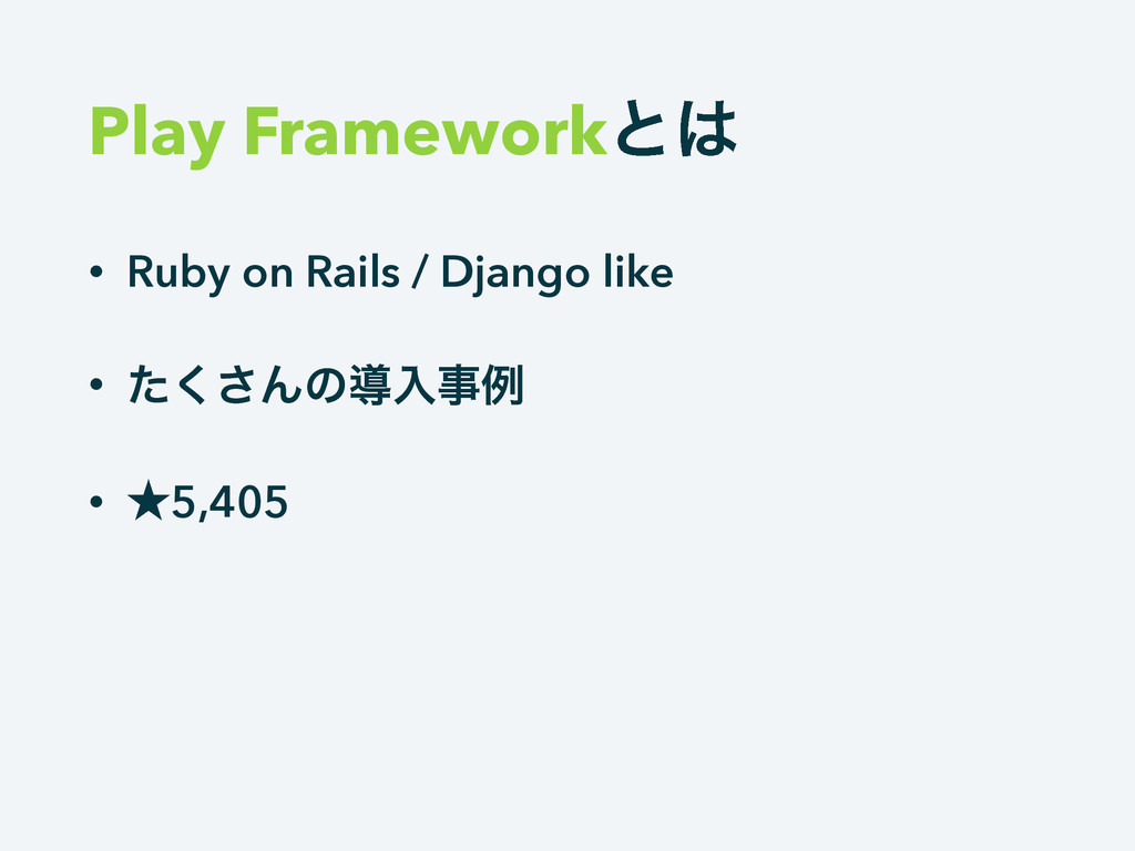 Play Frameworkͱ͸ • Ruby on Rails / Django like ...