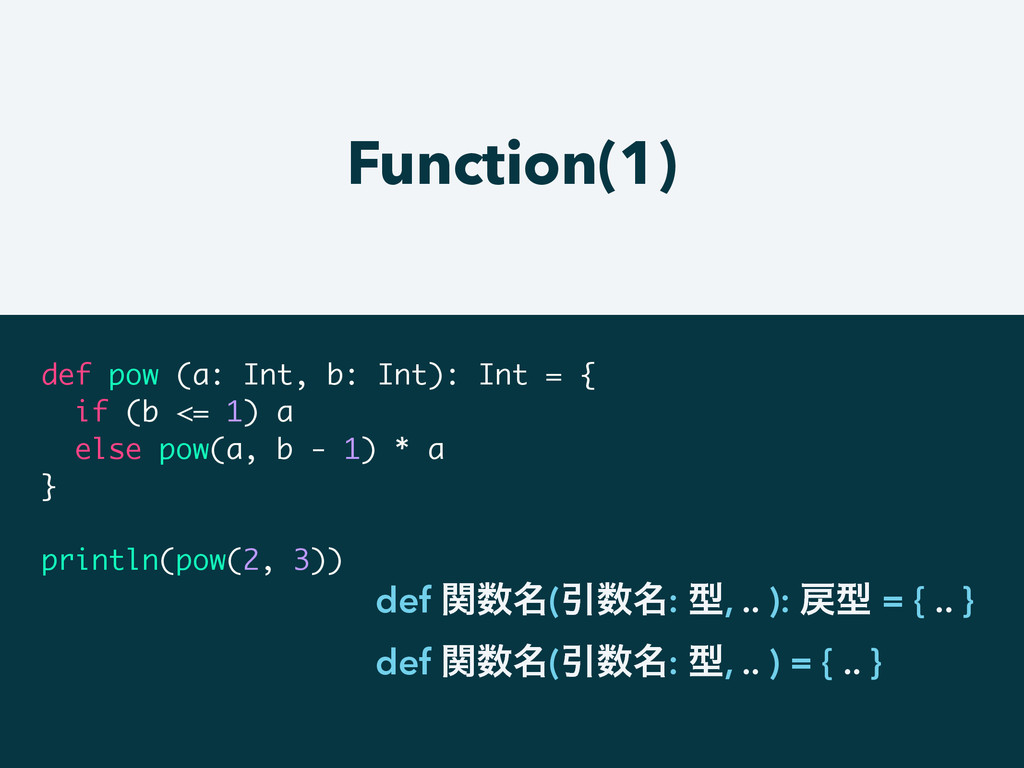Function(1) def pow (a: Int, b: Int): Int = { i...