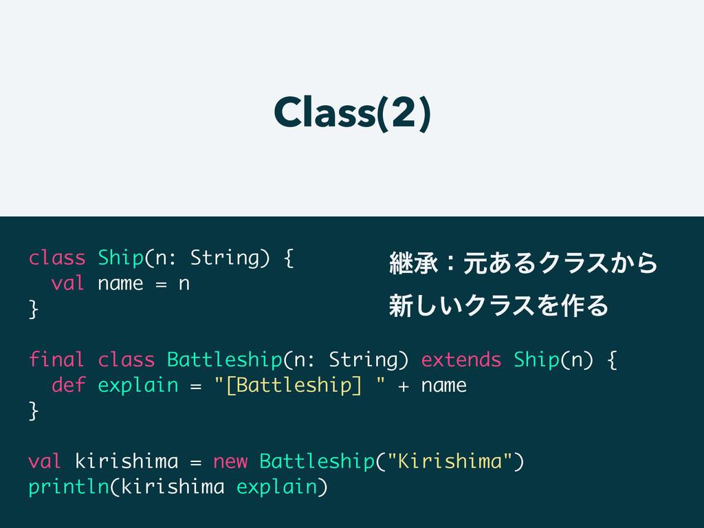 Class(2) class Ship(n: String) { val name = n }...