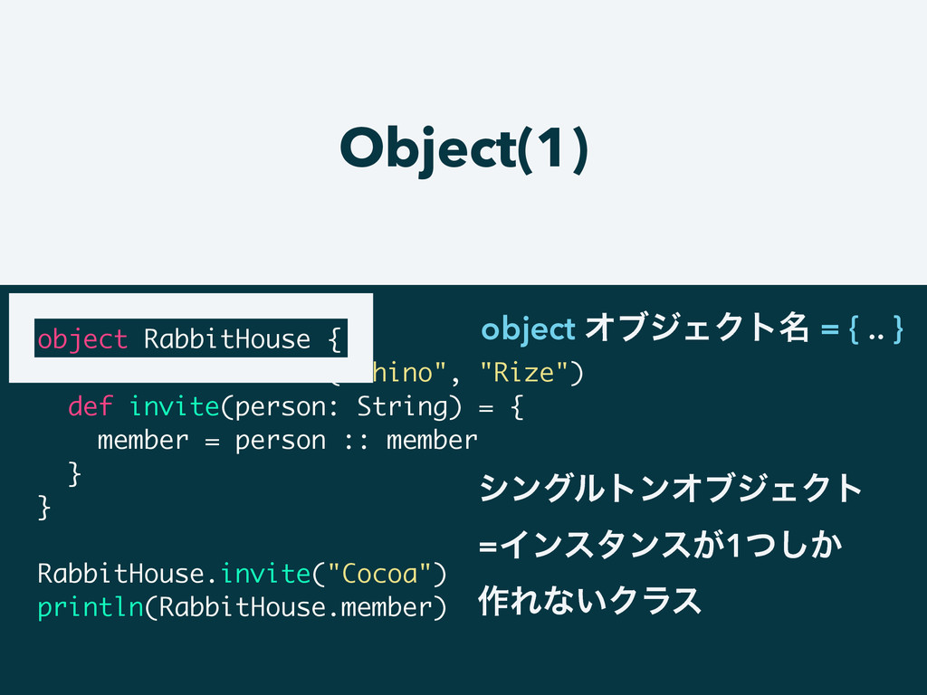 Object(1) object RabbitHouse { var member = Lis...