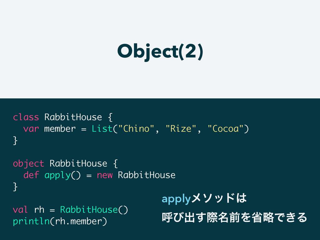 Object(2) class RabbitHouse { var member = List...