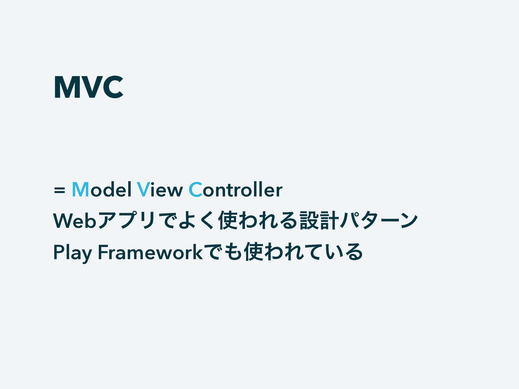 MVC = Model View Controller WebΞϓϦͰΑ͘ΘΕΔઃܭύλʔϯ...