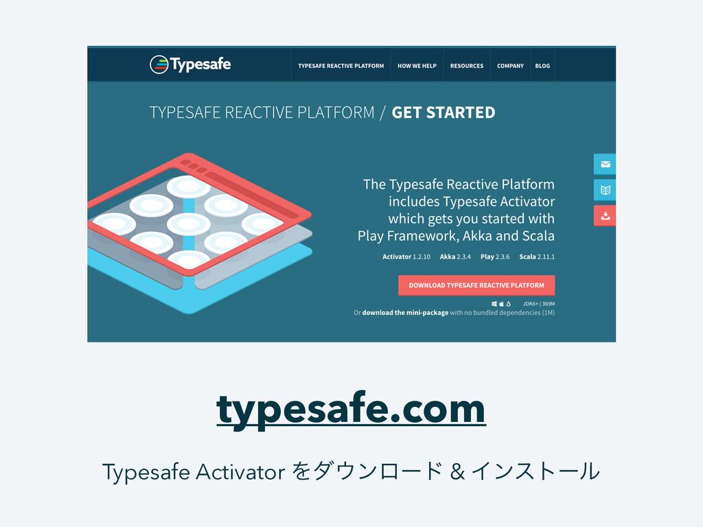 typesafe.com Typesafe Activator Λμϯϩʔυ & Πϯετʔϧ