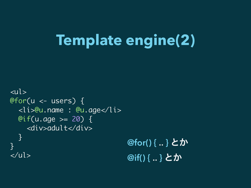 Template engine(2) <ul> @for(u <- users) { <li>...