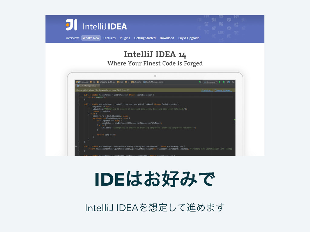 IDE͸͓޷ΈͰ IntelliJ IDEAΛ૝ఆͯ͠ਐΊ·͢