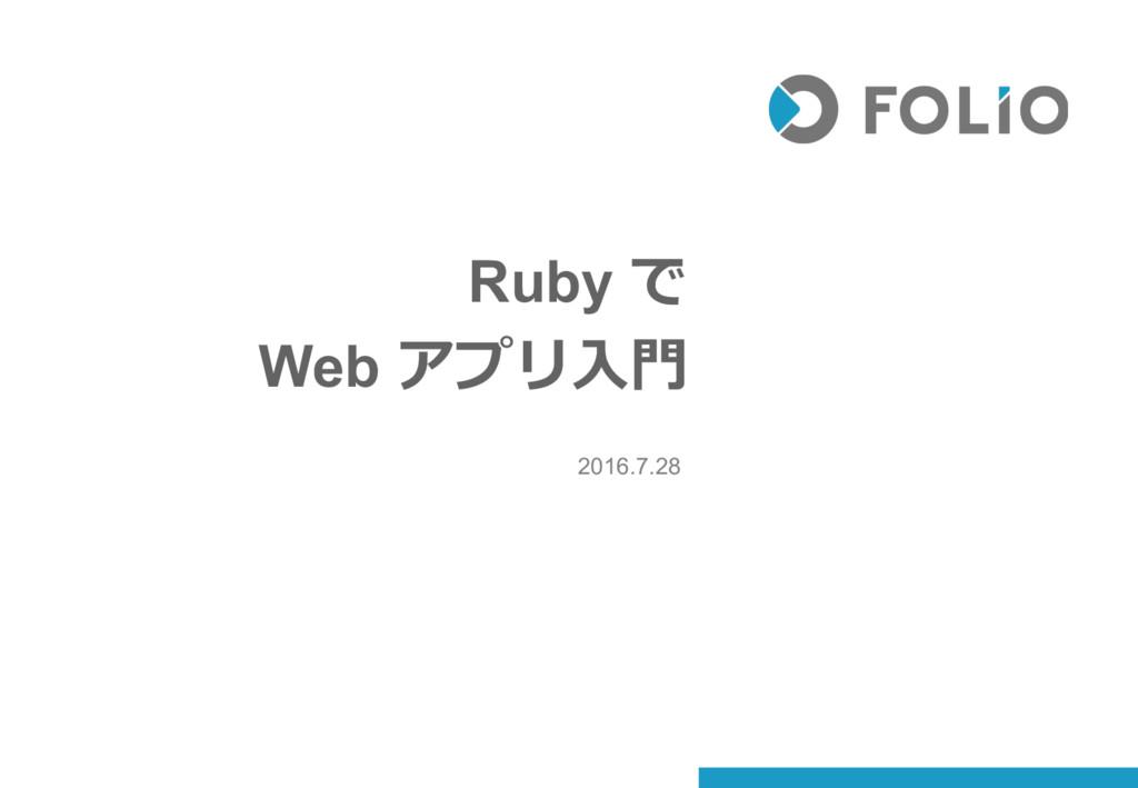 Ruby で Web アプリ⼊⾨ 2016.7.28