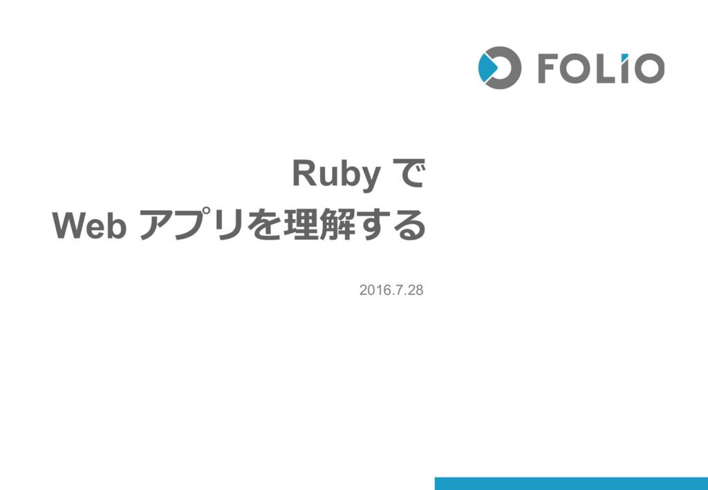 Ruby で Web アプリを理解する 2016.7.28