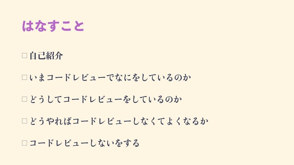 ͳ͢͜ͱ □ ⾃⼰紹介 □ □ □ □