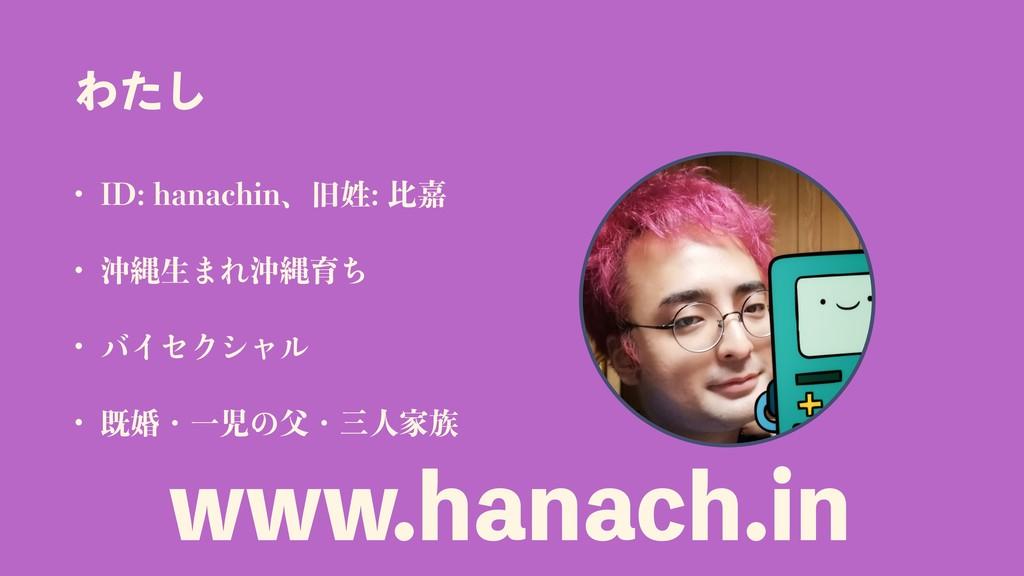 Θͨ͠ • ID: hanachin、旧姓: ⽐嘉 • 沖縄⽣ 沖縄育 • • 既婚・⼀児 ⽗...