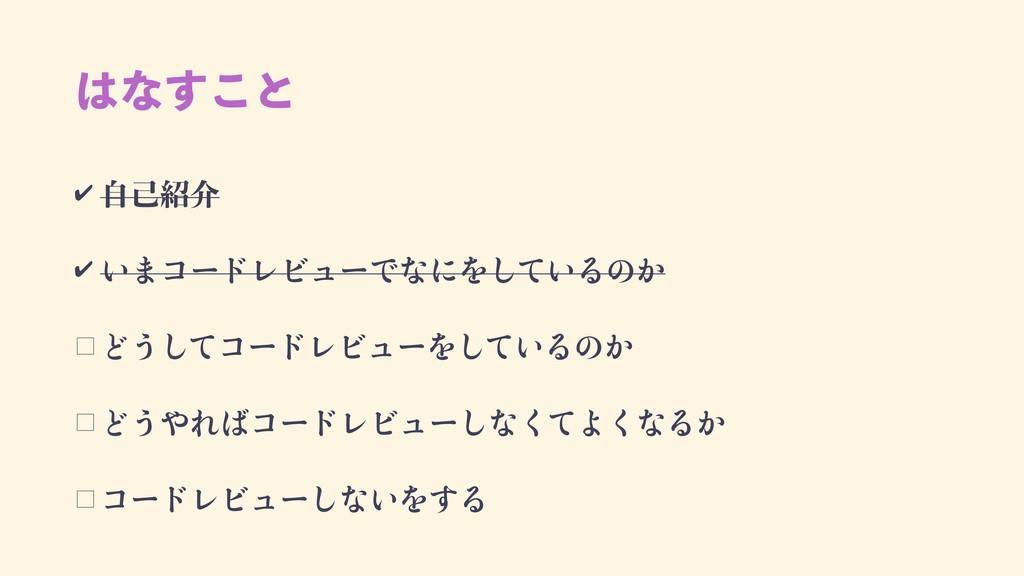 ͳ͢͜ͱ ✔ ⾃⼰紹介 ✔ □ □ □