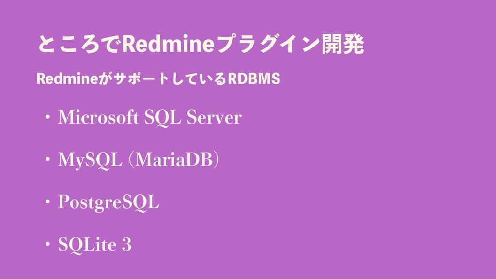 ͱ͜ΖͰ3FENJOFϓϥάΠϯ։ൃ • Microsoft SQL Server • MyS...