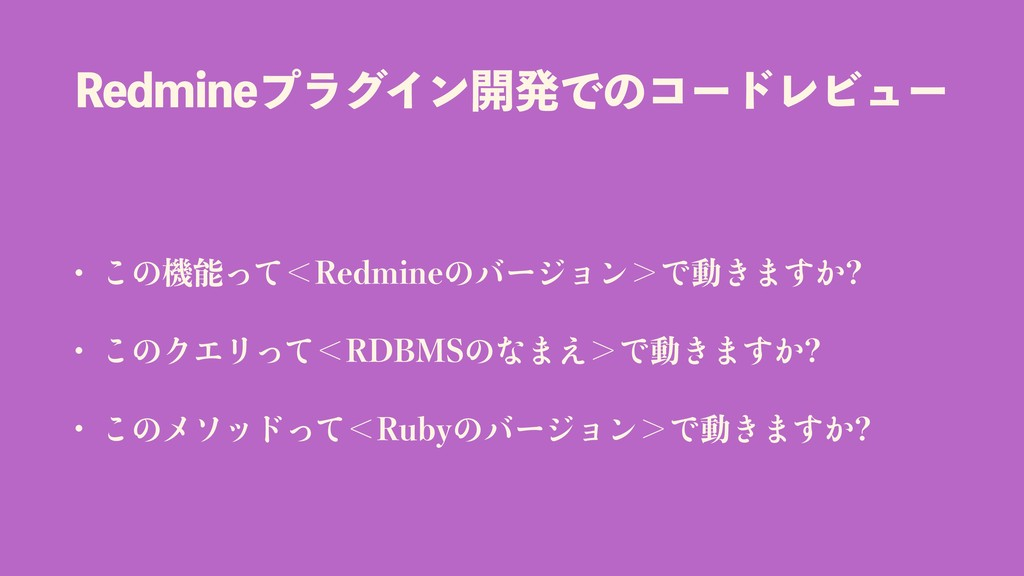 3FENJOFϓϥάΠϯ։ൃͰͷίʔυϨϏϡʔ • 機能 <Redmine > 動 ? • <...