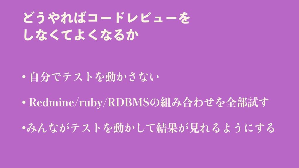 Ͳ͏ΕίʔυϨϏϡʔΛ ͠ͳͯ͘Α͘ͳΔ͔ • ⾃分 動 • Redmine/ruby/...