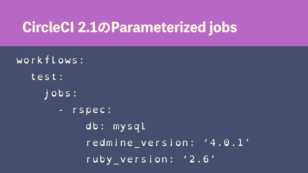 $JSDMF$*ͷ1BSBNFUFSJ[FEKPCT workflows: test...