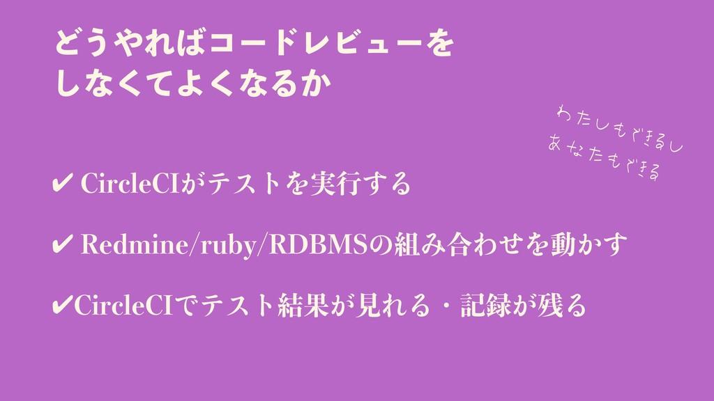 Ͳ͏ΕίʔυϨϏϡʔΛ ͠ͳͯ͘Α͘ͳΔ͔ ✔ CircleCI 実⾏ ✔ Redmin...