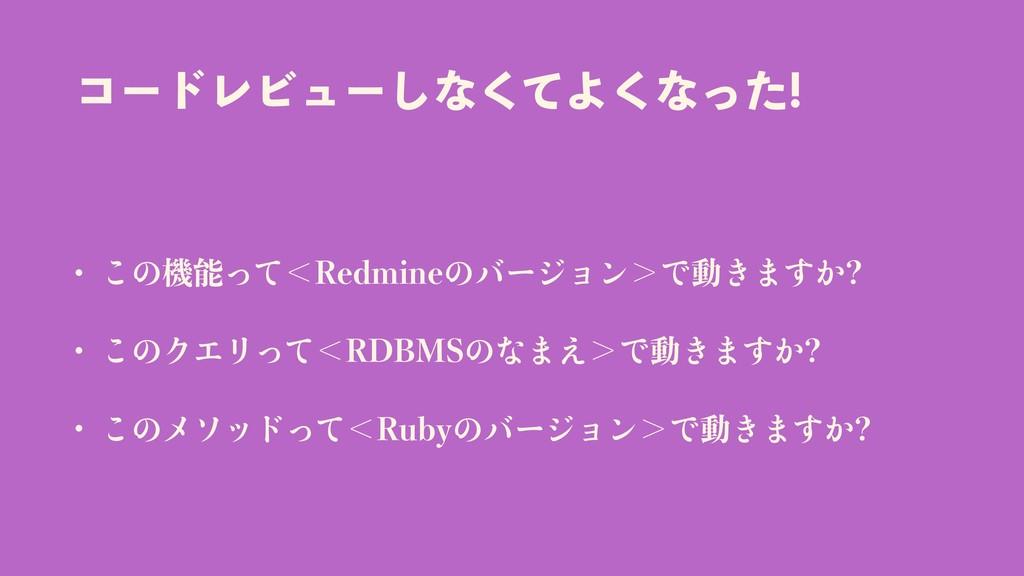ίʔυϨϏϡʔ͠ͳͯ͘Α͘ͳͬͨ • 機能 <Redmine > 動 ? • <RDBMS ...