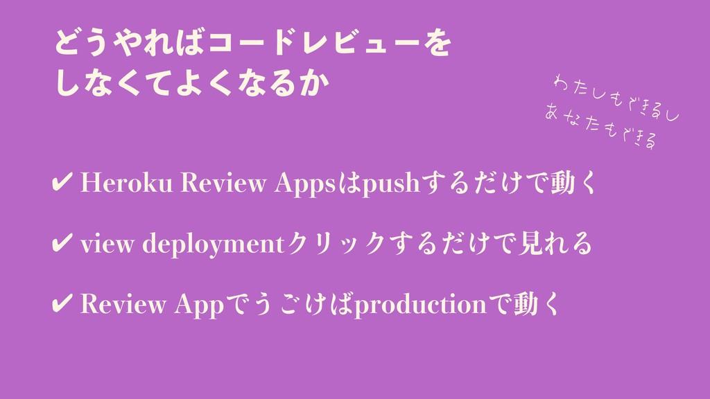 Ͳ͏ΕίʔυϨϏϡʔΛ ͠ͳͯ͘Α͘ͳΔ͔ ✔ Heroku Review Apps p...