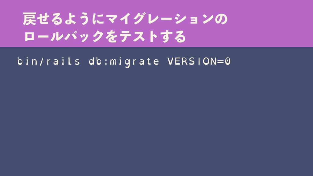 ͤΔΑ͏ʹϚΠάϨʔγϣϯͷ ϩʔϧόοΫΛςετ͢Δ bin/rails db:migr...