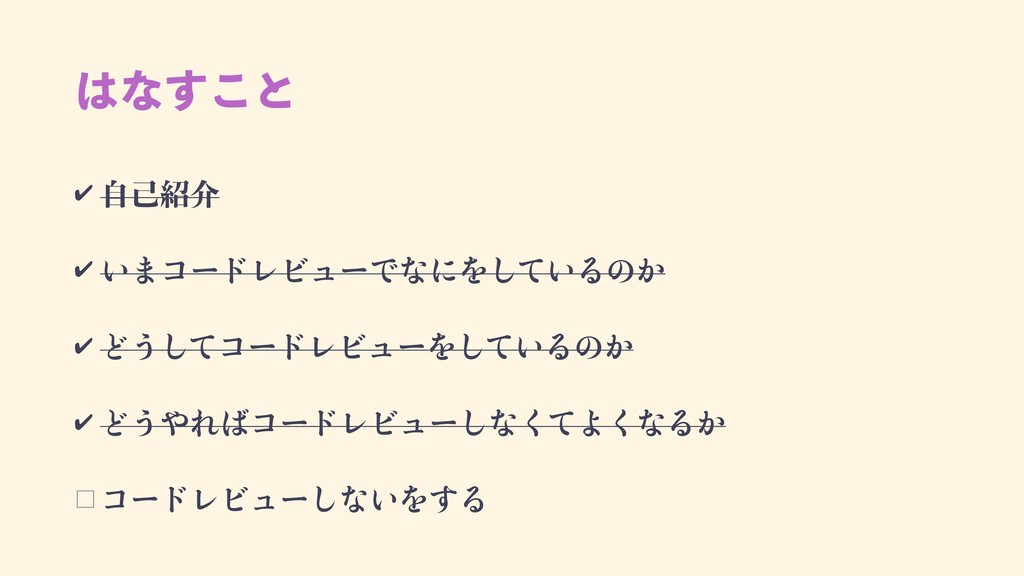 ͳ͢͜ͱ ✔ ⾃⼰紹介 ✔ ✔ ✔ □