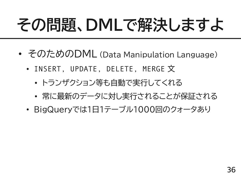 INSERT, UPDATE, DELETE, MERGE 〜 → !36