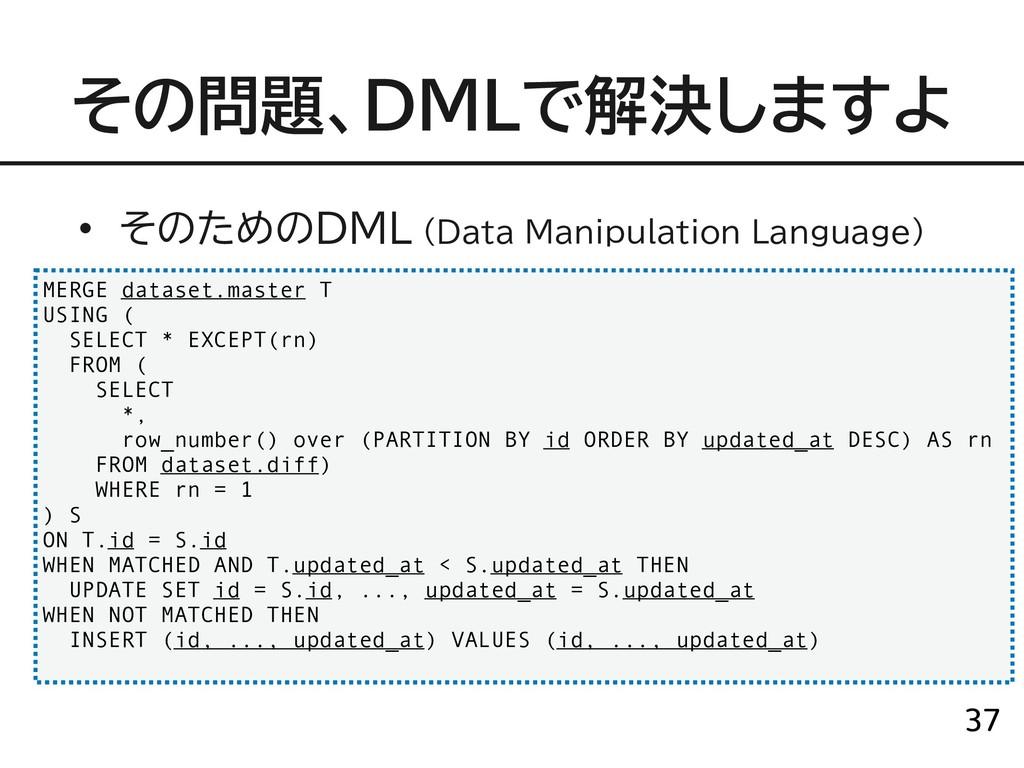 → !37 MERGE dataset.master T USING ( SELECT * E...