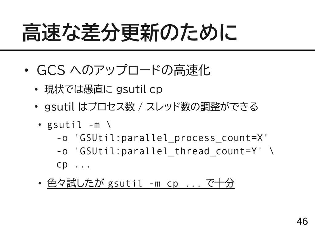 !46 → → ɾgsutil -m \ -o 'GSUtil:parallel_proce...