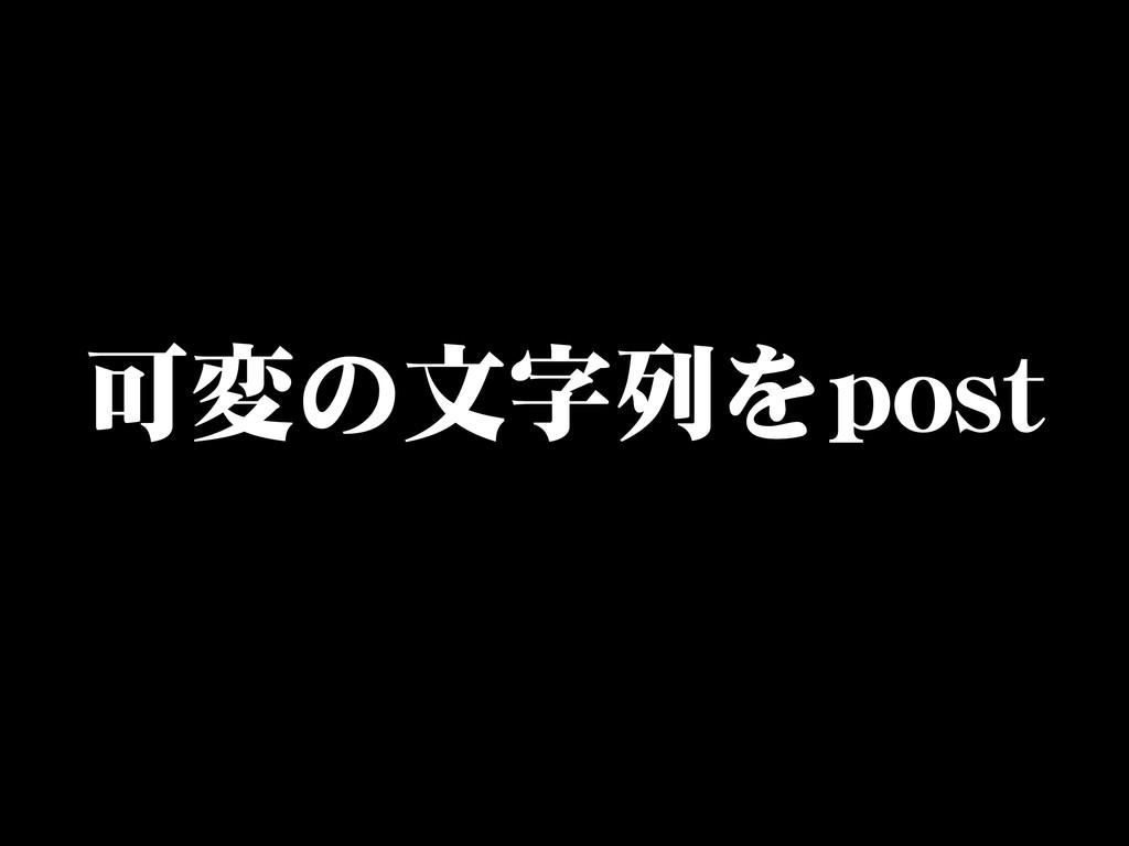 可変の文字列をppoosstt