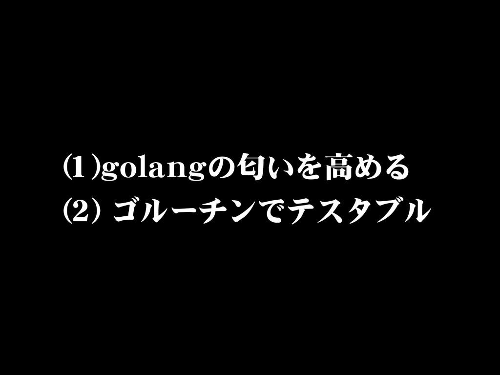 ((11))ggoollaannggの匂いを高める ((22))  ゴルーチンでテスタブル