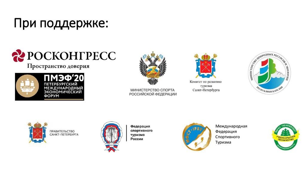 При поддержке: Международная Федерация Спортивн...