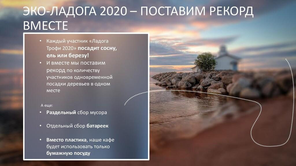 ЭКО-ЛАДОГА 2020 – ПОСТАВИМ РЕКОРД ВМЕСТЕ • Кажд...
