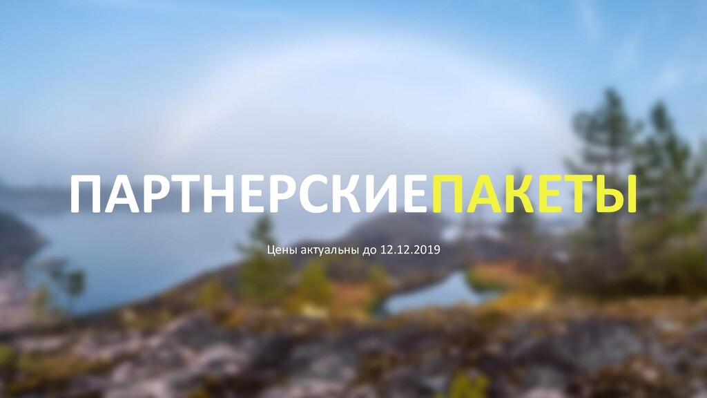 ПАРТНЕРСКИЕПАКЕТЫ Цены актуальны до 12.12.2019