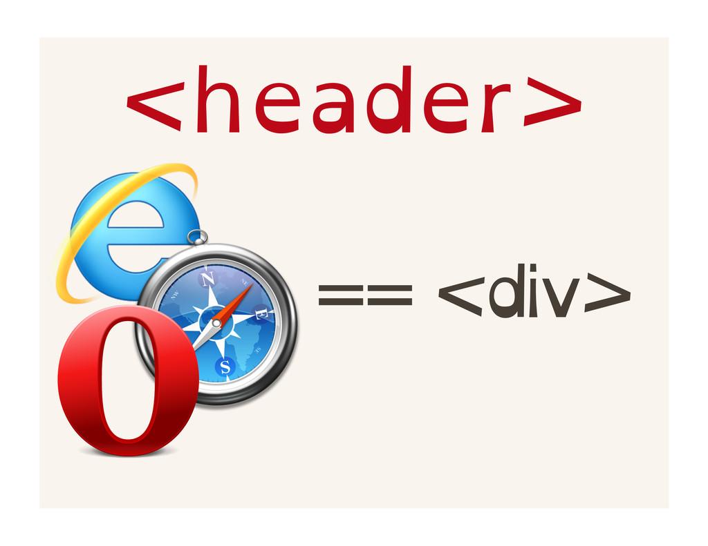 <header> == <div>