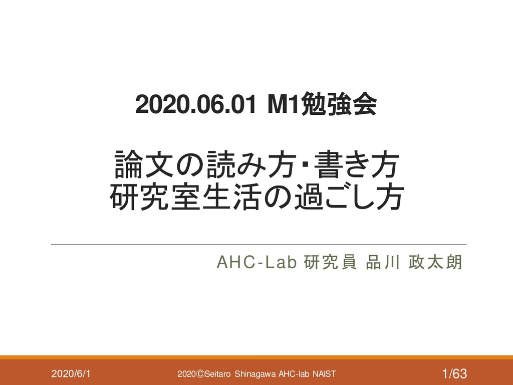 2020.06.01 M1勉強会 論文の読み方・書き方 研究室生活の過ごし方 AHC-Lab ...