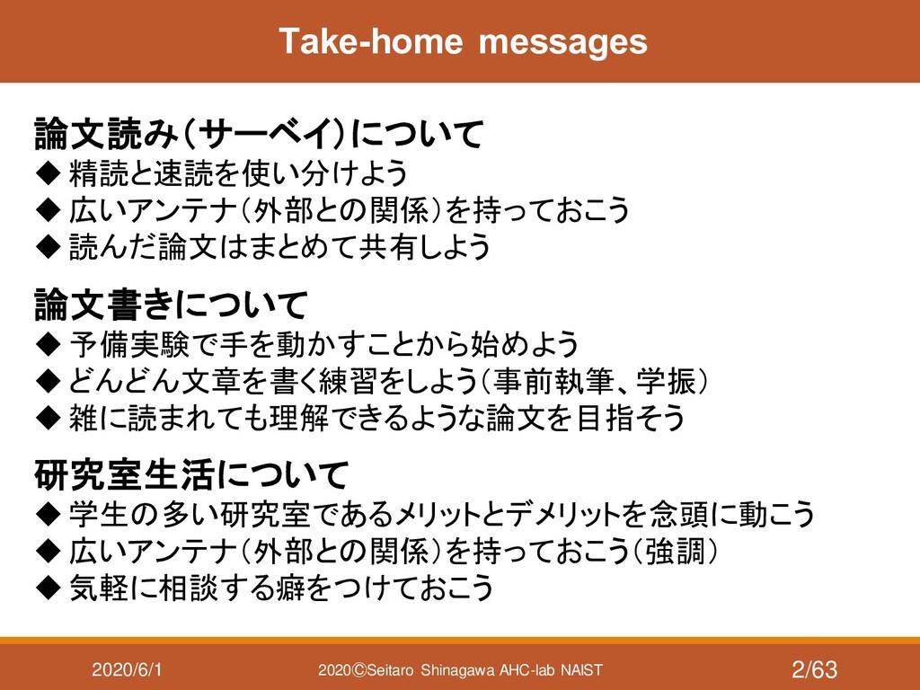 2020/6/1 2020ⒸSeitaro Shinagawa AHC-lab NAIST T...