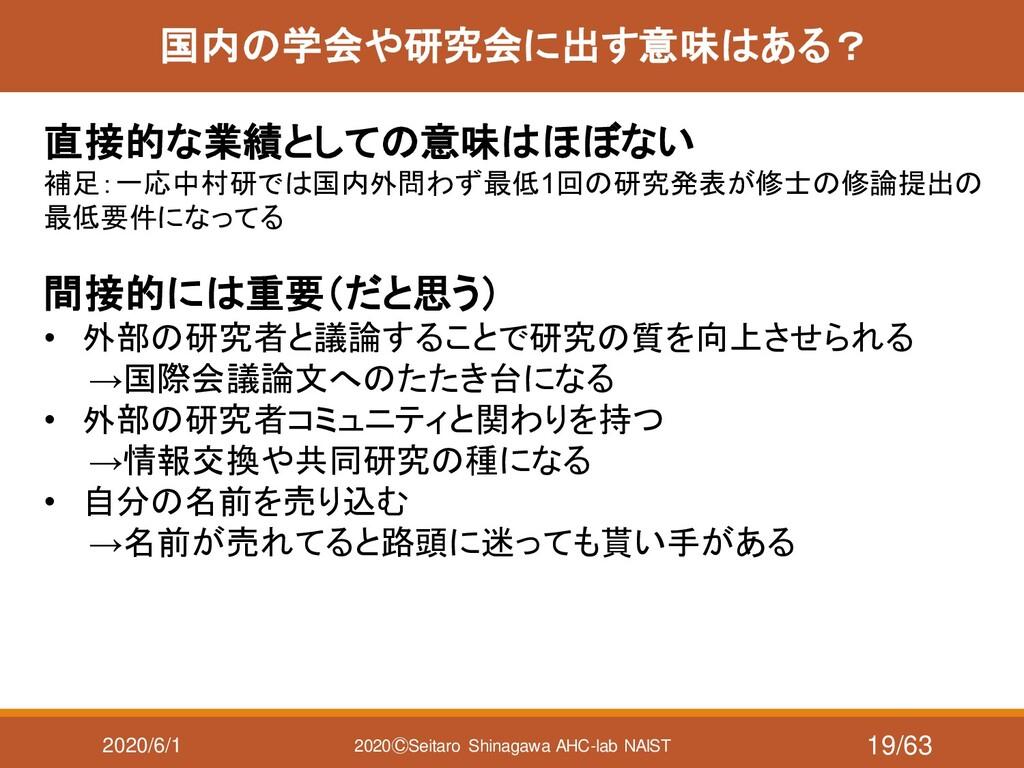 2020/6/1 2020ⒸSeitaro Shinagawa AHC-lab NAIST 国...