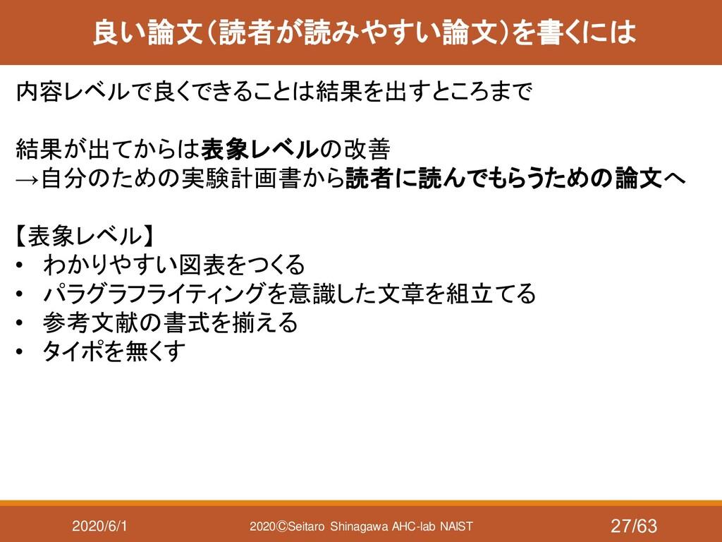2020/6/1 2020ⒸSeitaro Shinagawa AHC-lab NAIST 良...