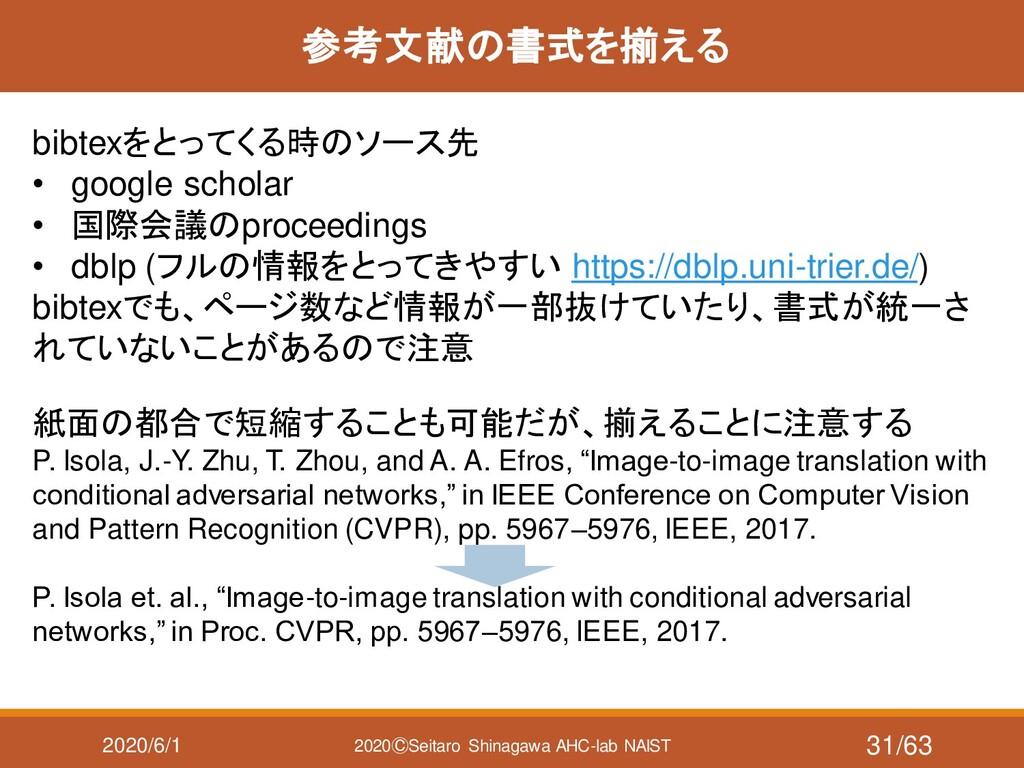 2020/6/1 2020ⒸSeitaro Shinagawa AHC-lab NAIST 参...