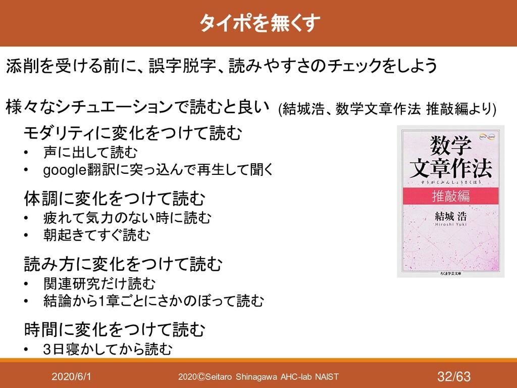 2020/6/1 2020ⒸSeitaro Shinagawa AHC-lab NAIST タ...