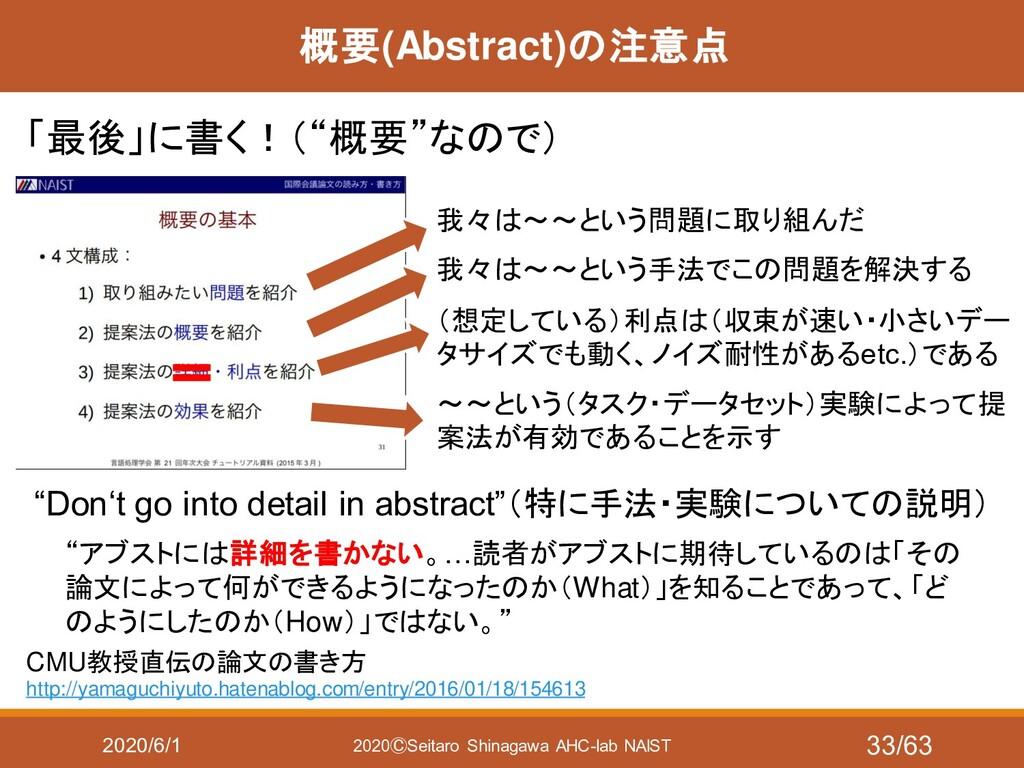 2020/6/1 2020ⒸSeitaro Shinagawa AHC-lab NAIST 概...