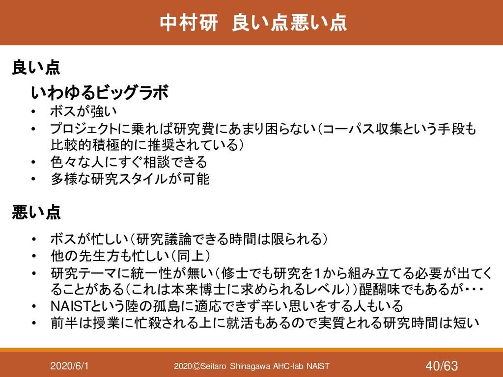 2020/6/1 2020ⒸSeitaro Shinagawa AHC-lab NAIST 中...